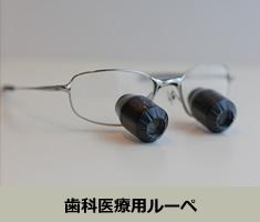 歯科医療用ルーペ