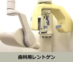 歯科用レントゲン
